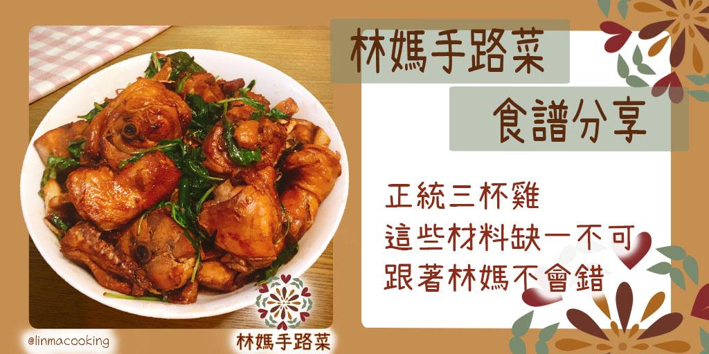 正統三杯雞,這些材料缺一不可,跟著林媽不會錯。