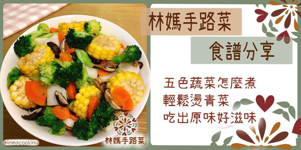 五色蔬菜精選圖片