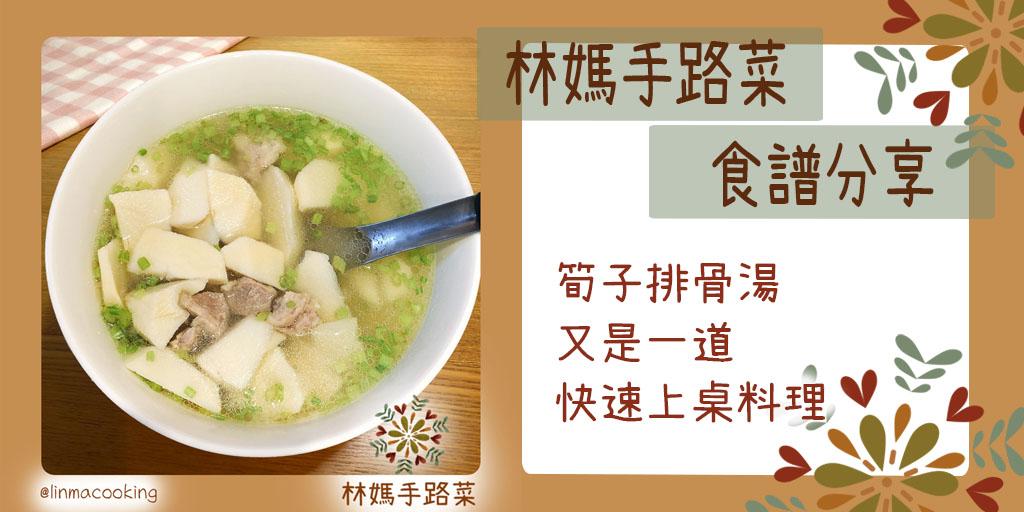 筍子排骨湯,又是一道快速上桌料理。