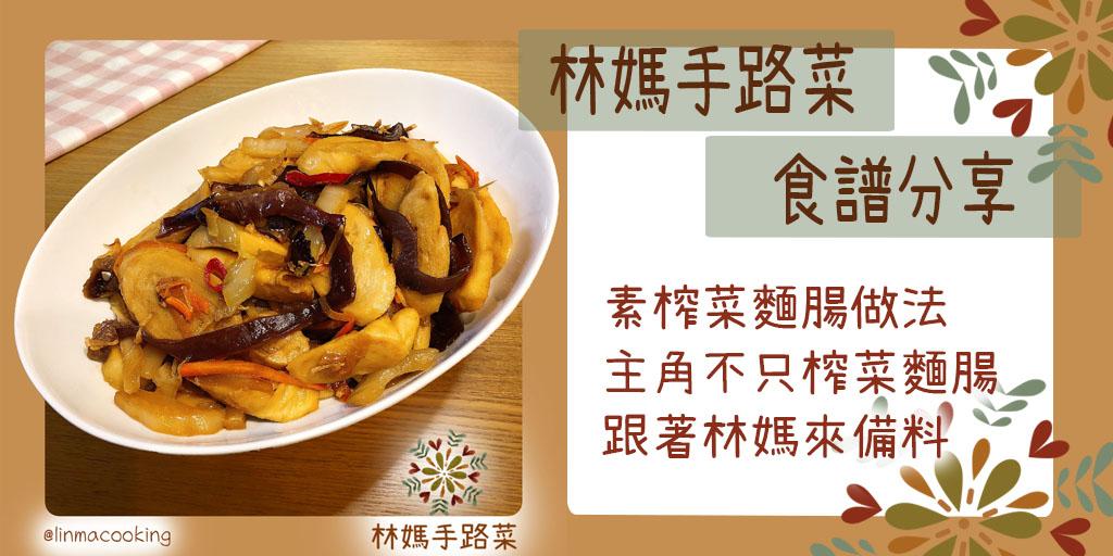 素榨菜麵腸,主角不只是榨菜麵腸,跟著林媽來備料。