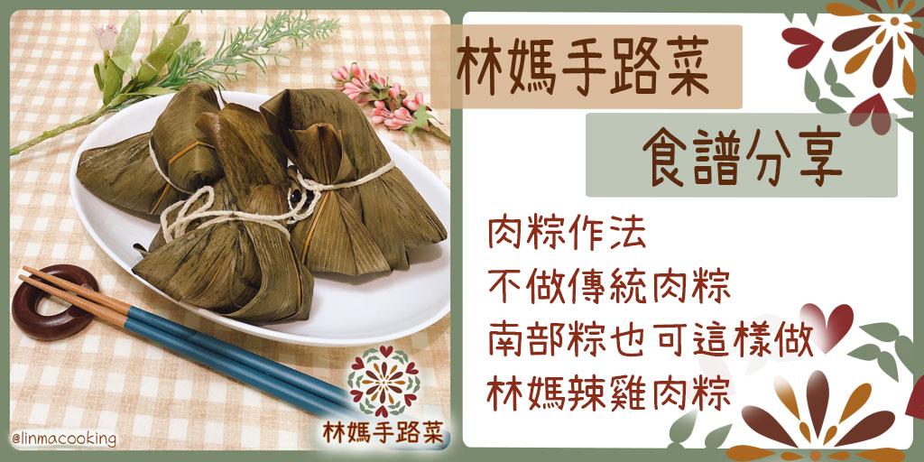 肉粽主圖精選圖片