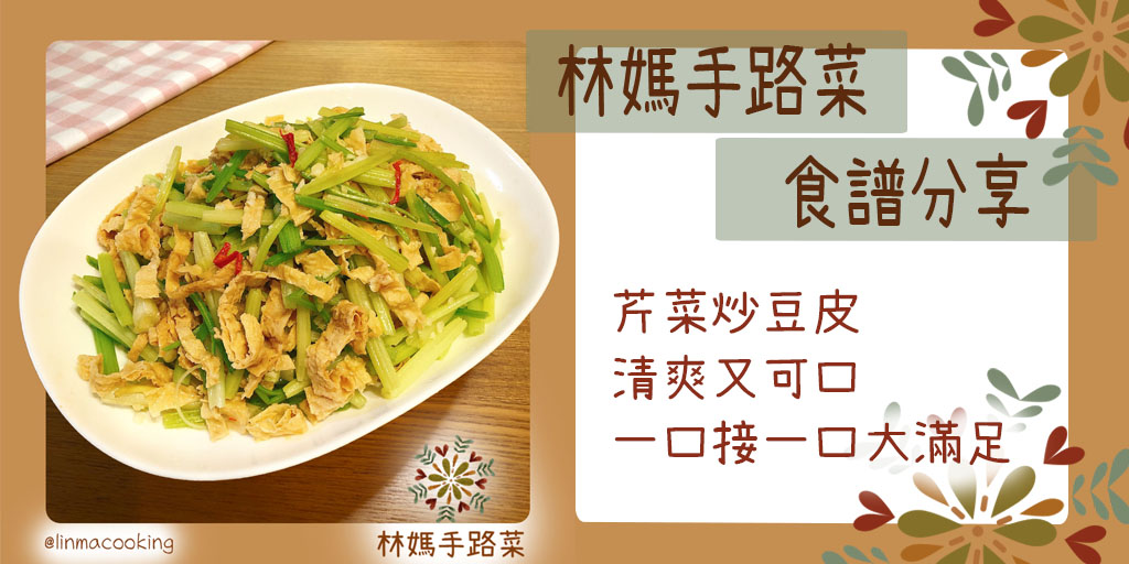 芹菜炒豆皮,清爽又可口,一口接一口大滿足。