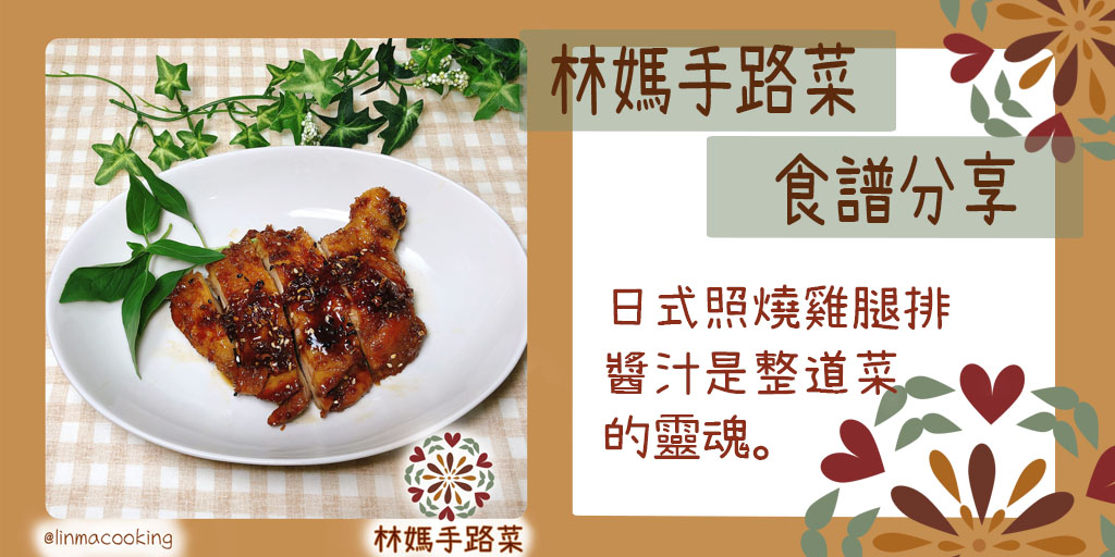 日式照燒雞腿排,醬汁是整道菜的靈魂。