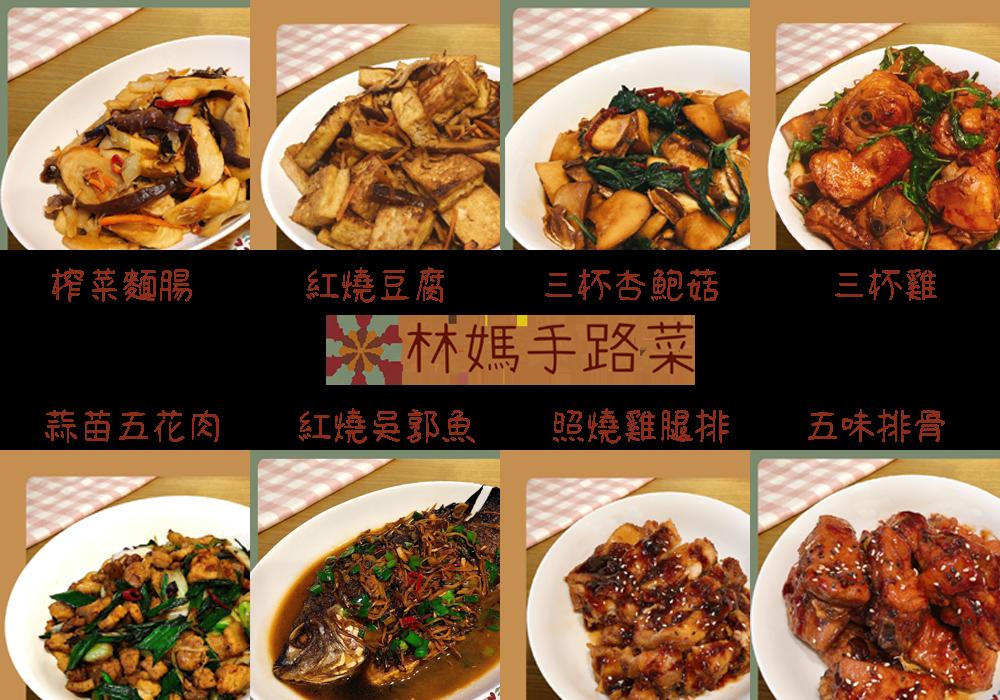 林媽手路菜料理包