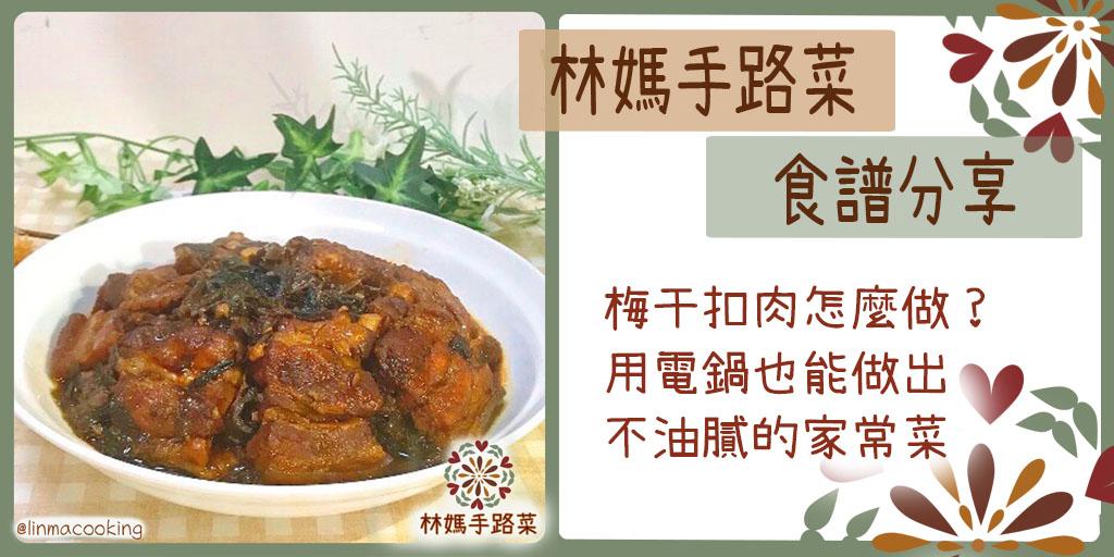 梅干扣肉怎麼做? 用電鍋也能做出,不油膩的家常菜。