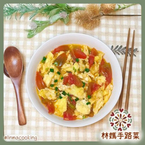 蕃茄炒蛋主圖