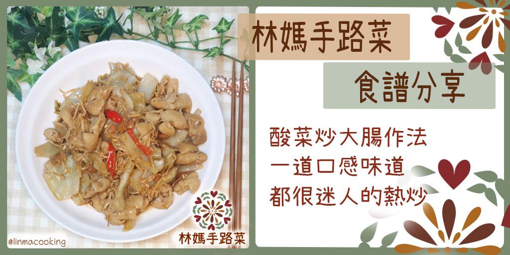酸菜炒大腸作法,一道口感、味道都很迷人的熱炒。
