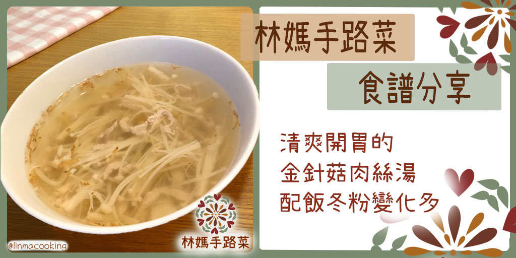 清爽開胃的金針菇肉絲湯,配飯冬粉變化多