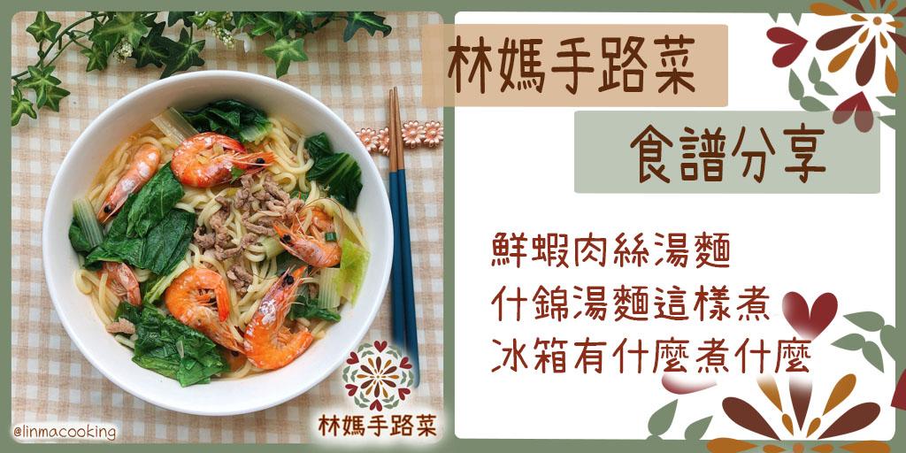 鮮蝦肉絲湯麵精選圖片