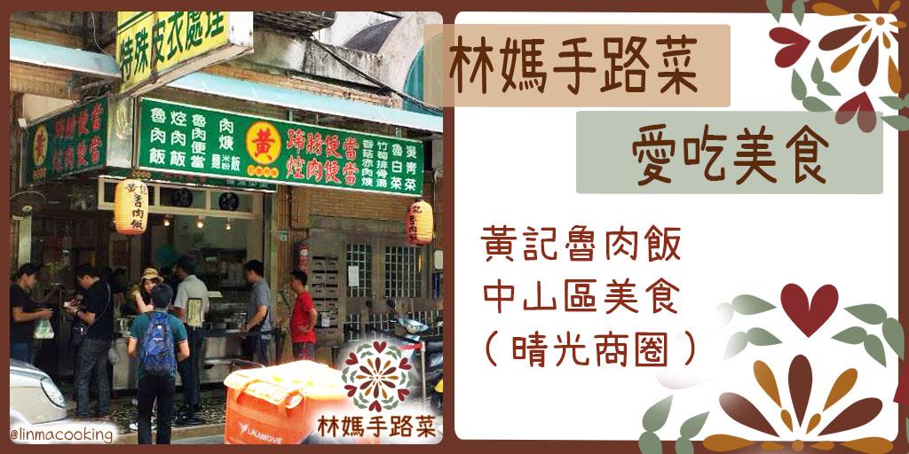 黃記魯肉飯精選圖片