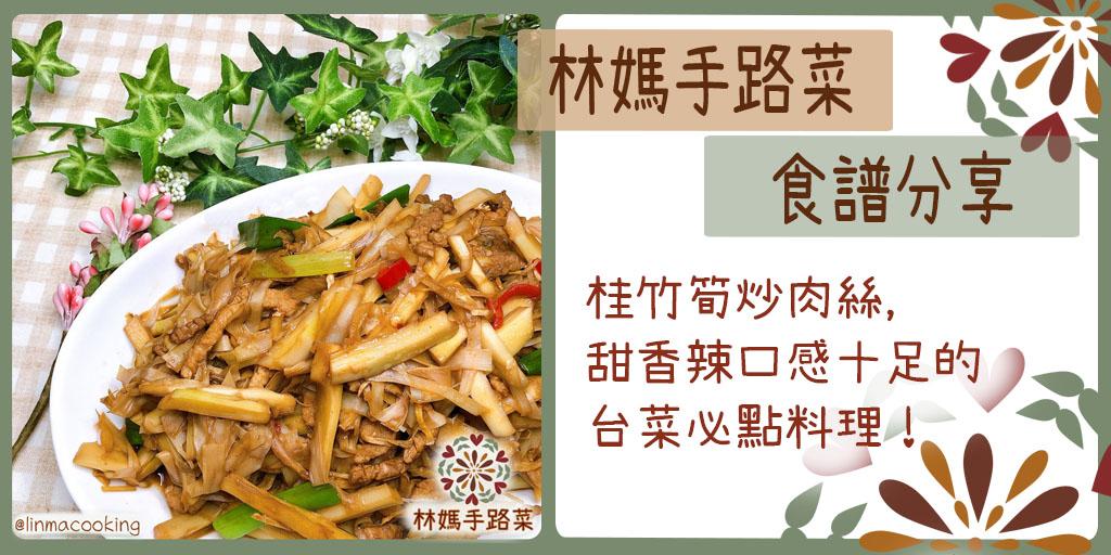 桂竹筍炒肉絲, 甜香辣口感十足的台菜必點料理!