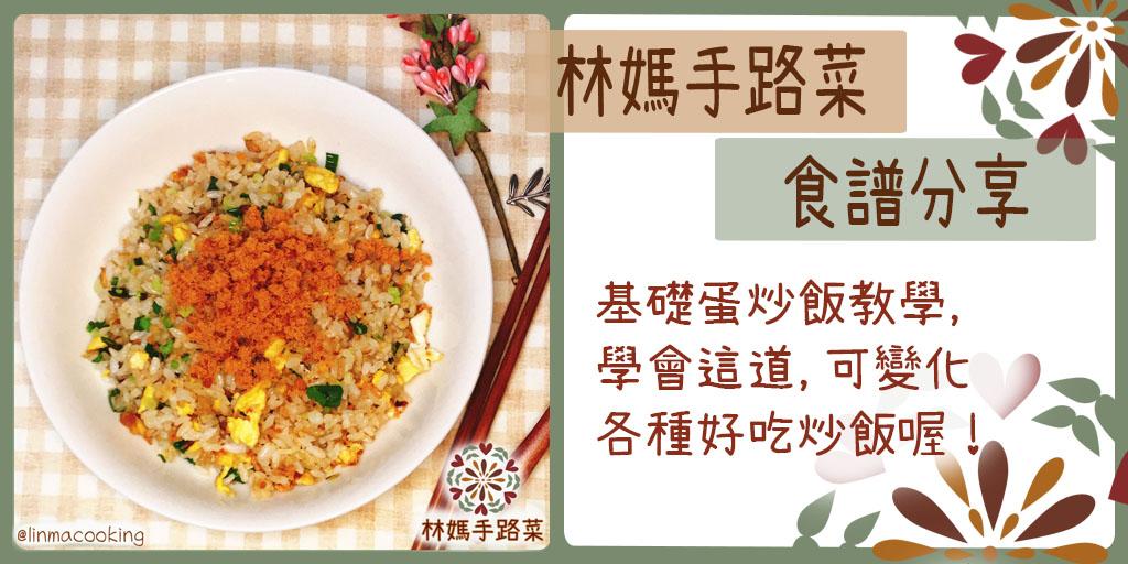 基礎蛋炒飯教學,學會這道,可變化各種好吃炒飯喔!