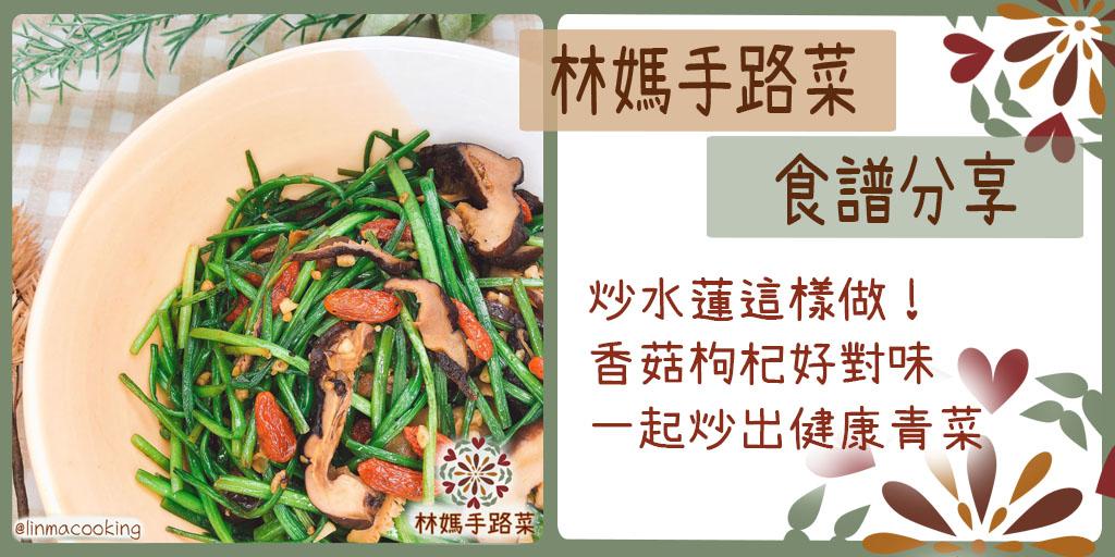 炒水蓮這樣做!香菇枸杞好對味,一起炒出健康青菜