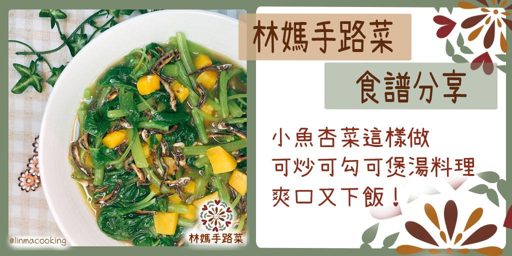 小魚杏菜這樣做!可炒、可勾、可煲湯料理,爽口又下飯!