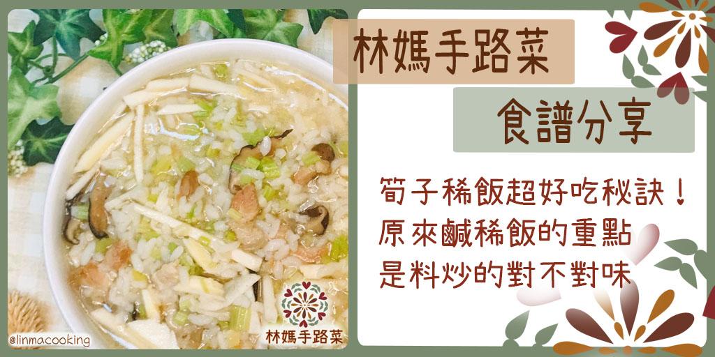 筍子稀飯超好吃秘訣,原來鹹稀飯的重點,是料炒的對不對味!