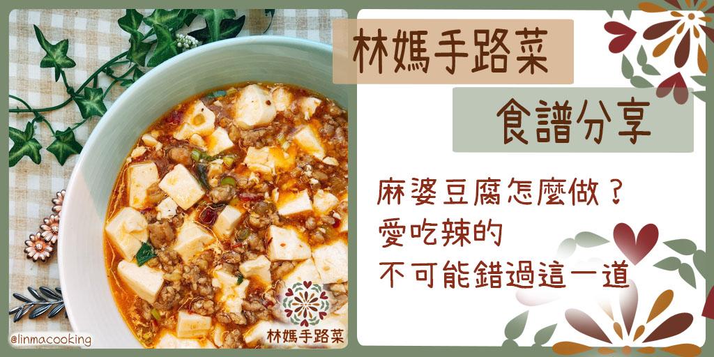 麻婆豆腐怎麼煮?喜歡辣的 不可能錯過這一道
