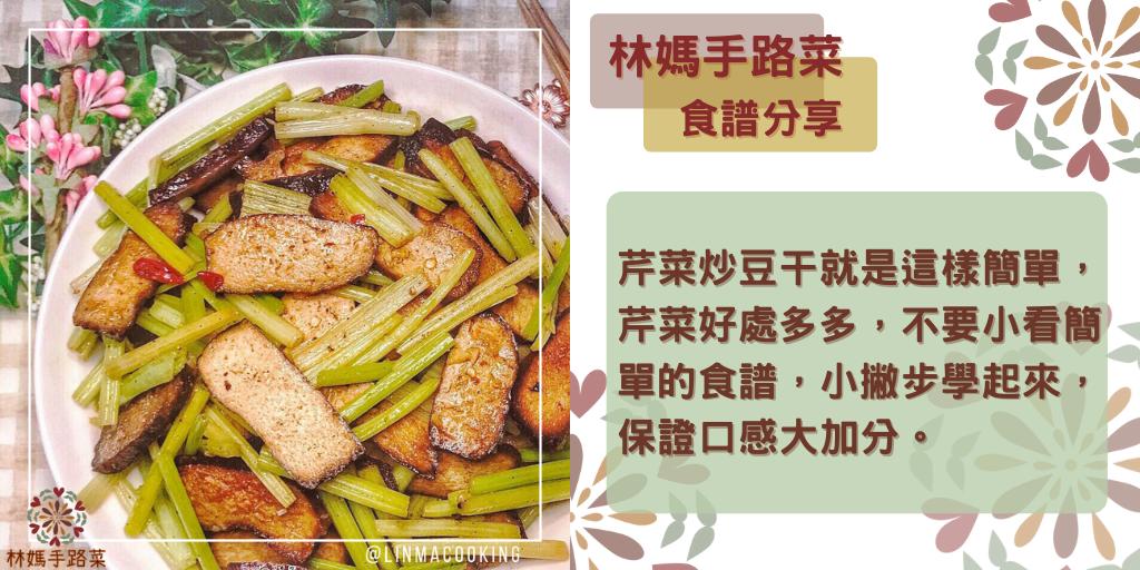 芹菜炒豆干就是這樣簡單,芹菜好處多多,不要小看簡單的食譜,小撇步學起來,保證口感大加分。