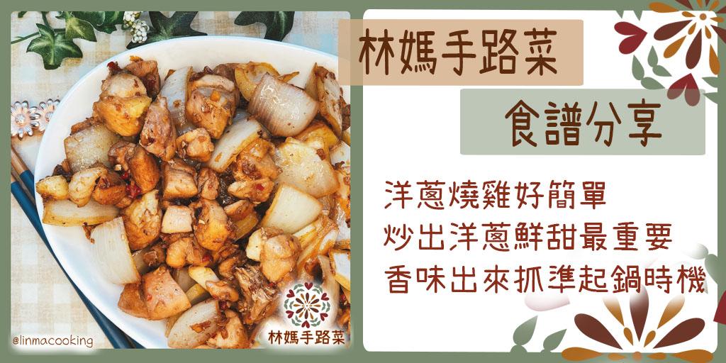 洋蔥燒雞好簡單,炒出洋蔥鮮甜最重要,香味出來抓準起鍋時機。