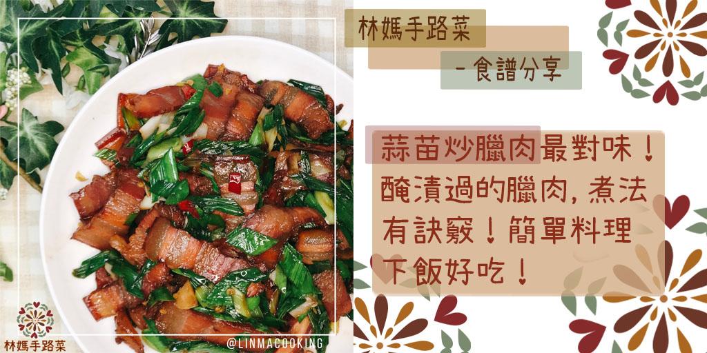 蒜苗炒臘肉最對味! 醃漬過的臘肉,煮法有訣竅!簡單料理下飯好吃!
