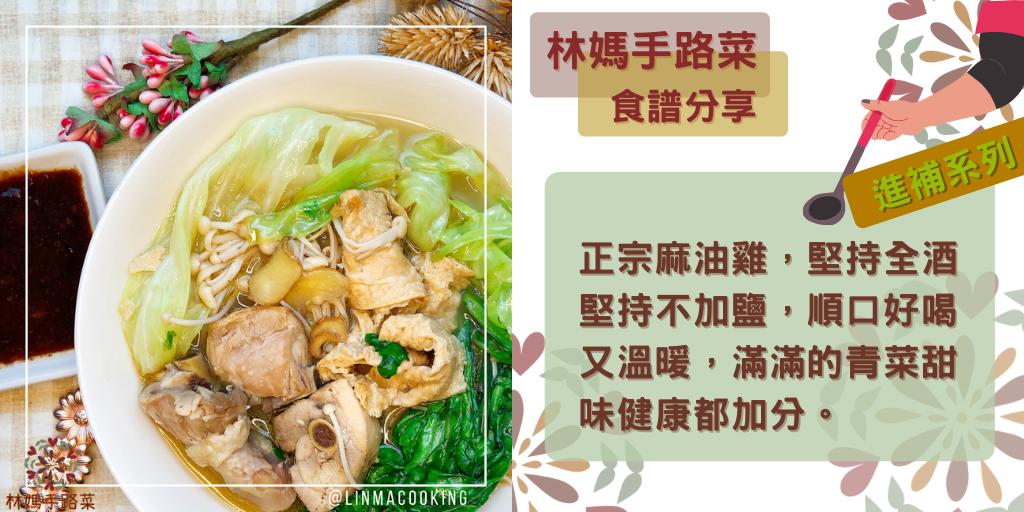 正宗麻油雞,堅持全酒、堅持不加鹽,順口好喝又溫暖,滿滿的青菜甜味健康都加分。