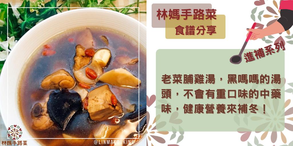 老菜脯雞湯,黑嗎嗎的湯頭,不會有重口味的中藥味,健康營養來補冬!