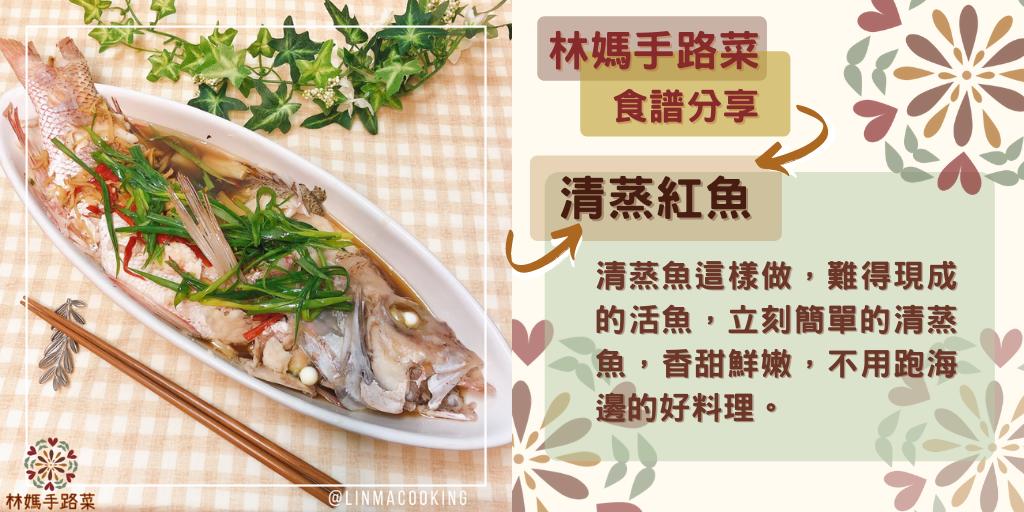 清蒸魚這樣做,難得現成的活魚,立刻簡單的清蒸魚,香甜鮮嫩,不用跑海邊的好料理。