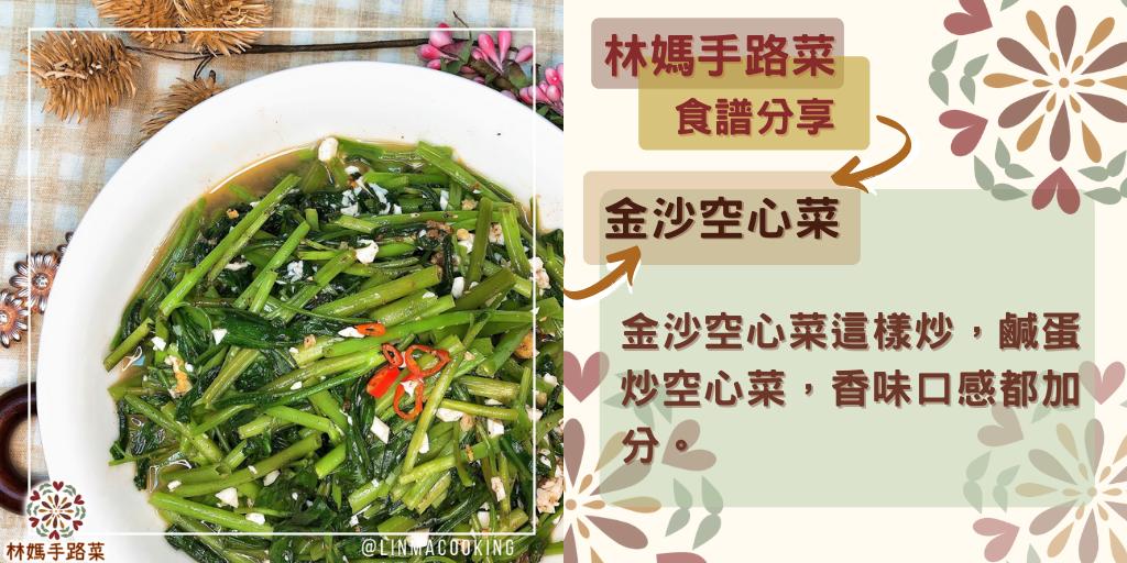 金沙空心菜這樣炒,鹹蛋炒空心菜,香味口感都加分。