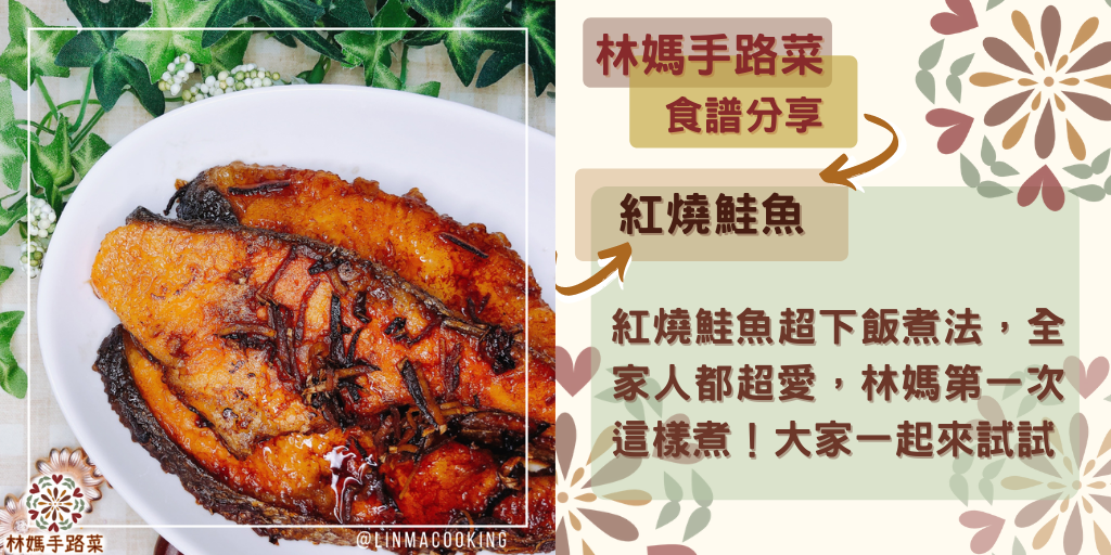 紅燒鮭魚超下飯煮法,全家人都超愛,林媽第一次這樣煮!大家一起來試試