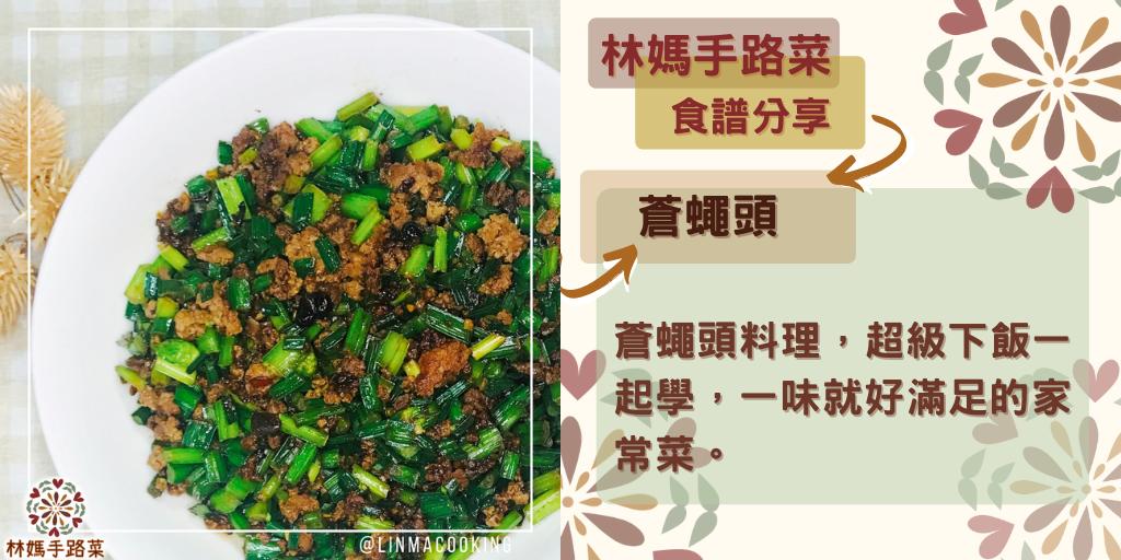 蒼蠅頭料理,超級下飯一起學,一味就好滿足的家常菜。