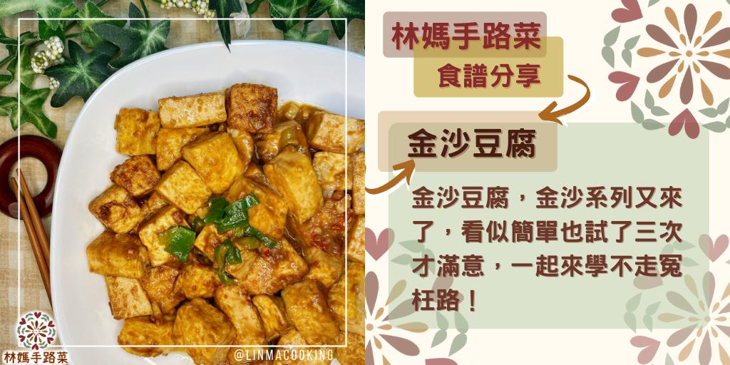 金沙豆腐,金沙系列又來了,看似簡單也試了三次才滿意,一起來學不走冤枉路!