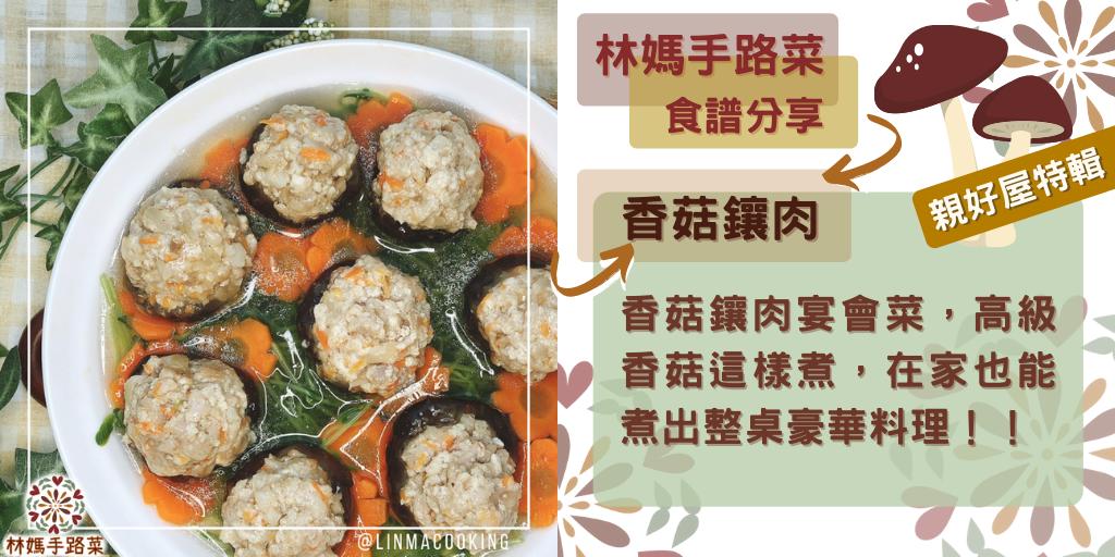 香菇鑲肉宴會菜,高級香菇這樣煮,在家也能煮出整桌豪華料理!!