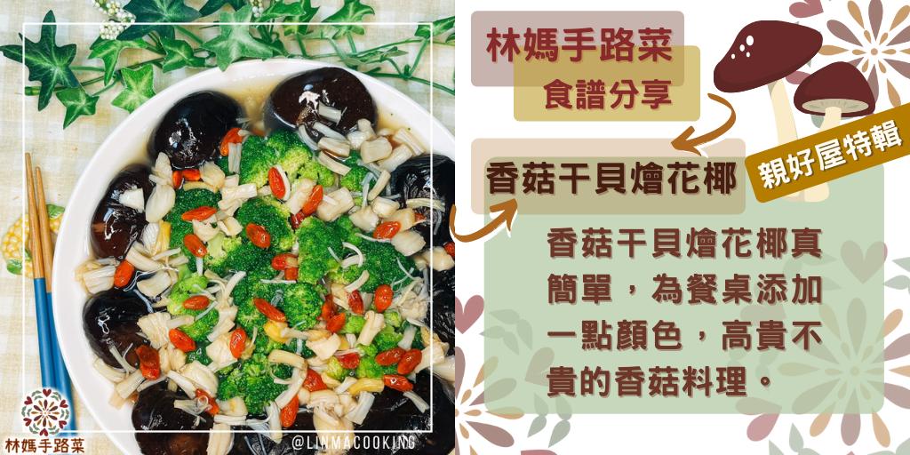 香菇干貝燴花椰真簡單,為餐桌添加一點顏色,高貴不貴的香菇料理。