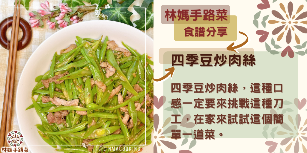 四季豆炒肉絲,這種口感一定要來挑戰這種刀工,在家來試試這個簡單一道菜。