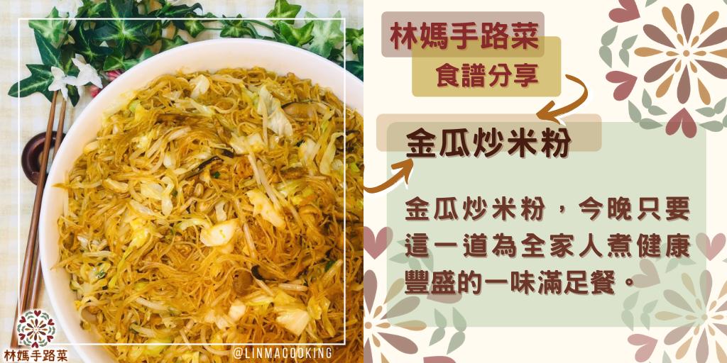 金瓜炒米粉,今晚只要這一道為全家人煮健康豐盛的一味滿足餐。