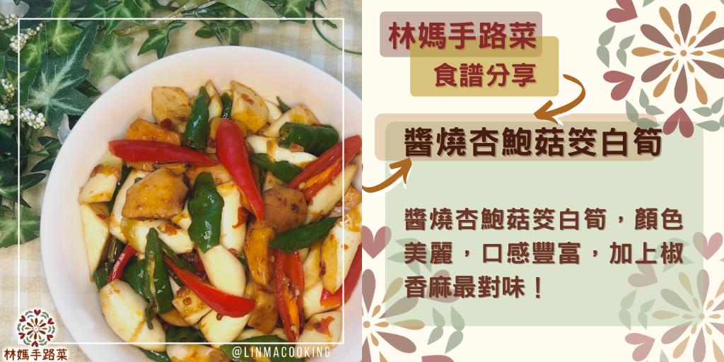 醬燒杏鮑菇筊白筍,顏色美麗,口感豐富,加上椒香麻最對味!