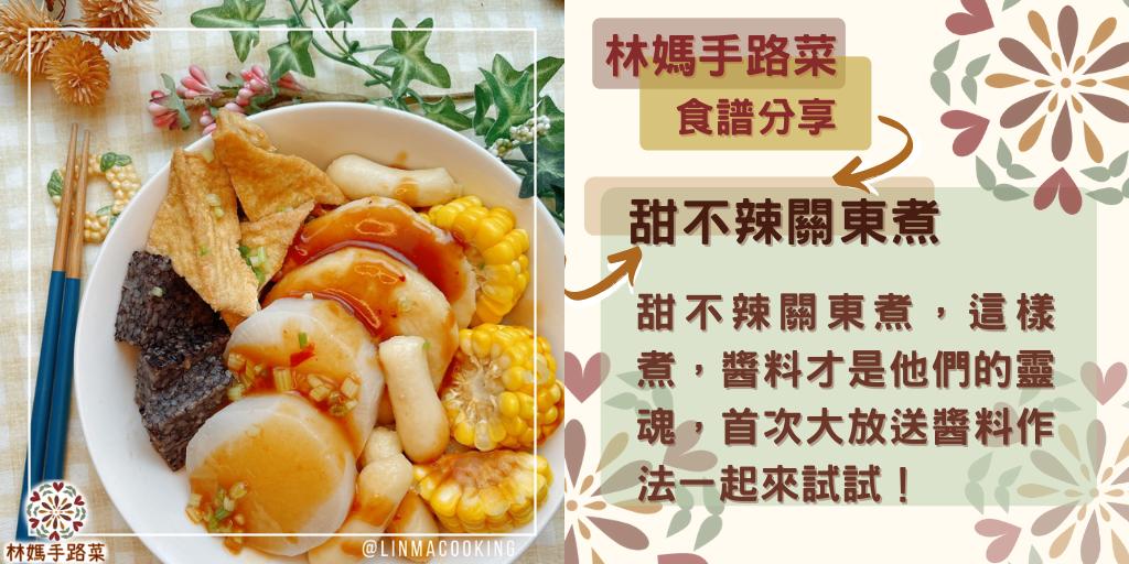 甜不辣關東煮,這樣煮,醬料才是他們的靈魂,首次大放送醬料作法一起來試試!