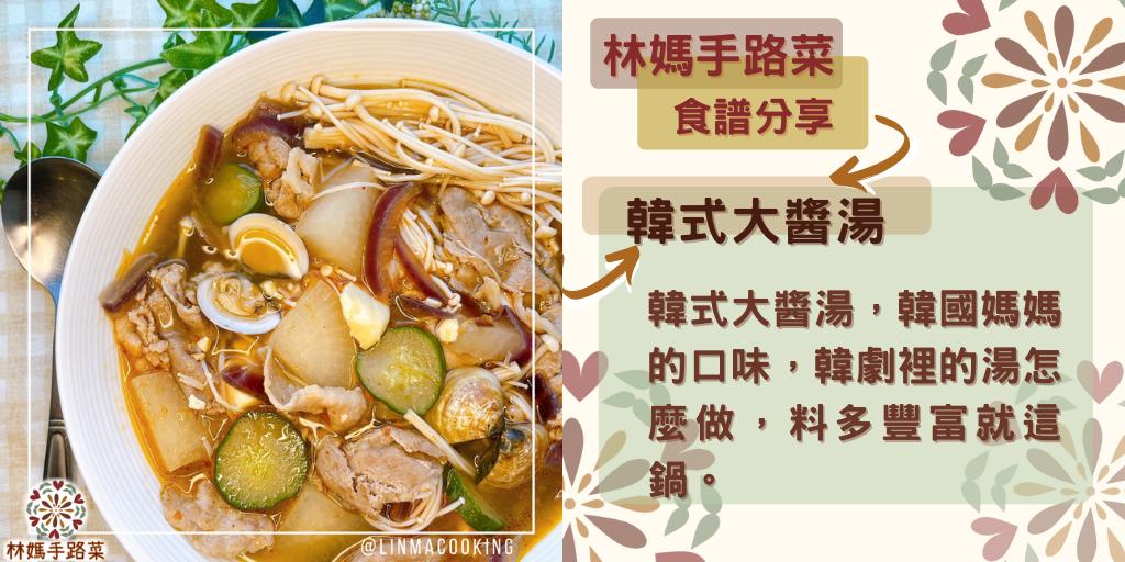 韓式大醬湯,韓國媽媽的口味,韓劇裡的湯怎麼做,料多豐富就這鍋。