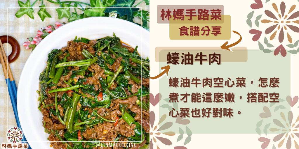 蠔油牛肉空心菜,怎麼煮才能這麼嫩,搭配空心菜也好對味。
