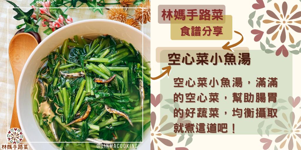 空心菜小魚湯,滿滿的空心菜,幫助腸胃的好蔬菜,均衡攝取就煮這道吧!