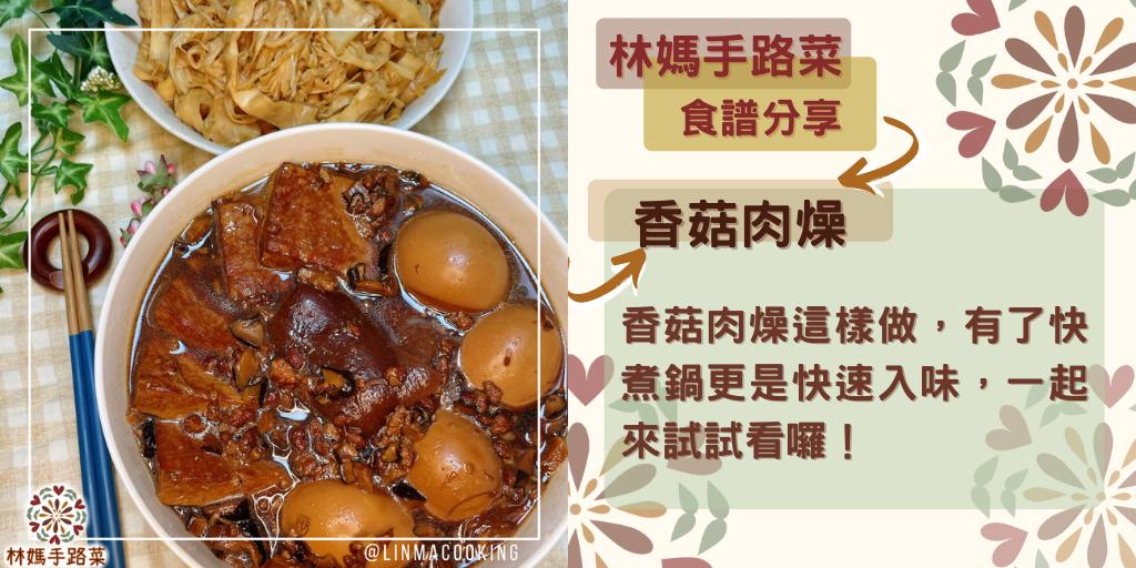 香菇肉燥這樣做,有了快煮鍋更是快速入味,一起來試試看囉!