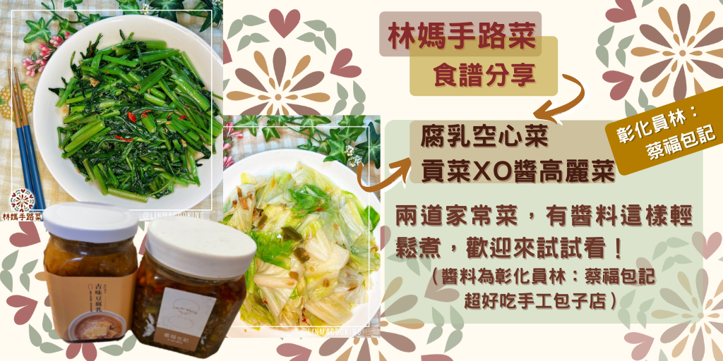 腐乳空心菜、貢菜XO醬高麗菜兩道家常菜,有醬料這樣輕鬆煮,歡迎來試試看!(蔡福包記)