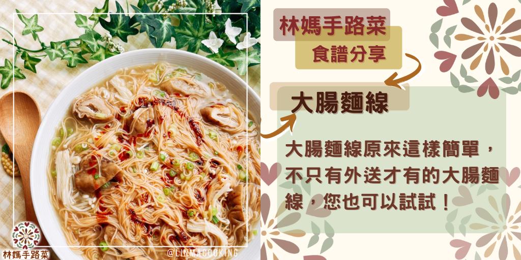 大腸麵線原來這樣簡單,不只有外送才有的大腸麵線,您也可以試試!