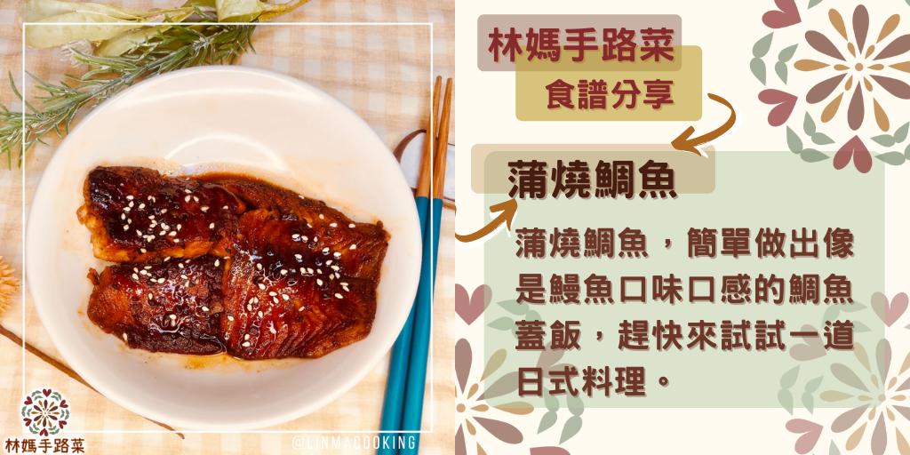 蒲燒鯛魚,簡單做出像是鰻魚口味口感的鯛魚蓋飯,趕快來試試一道日式料理。