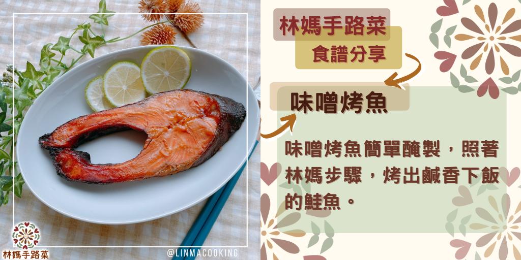 味噌烤魚簡單醃製,照著林媽步驟,烤出鹹香下飯的鮭魚。