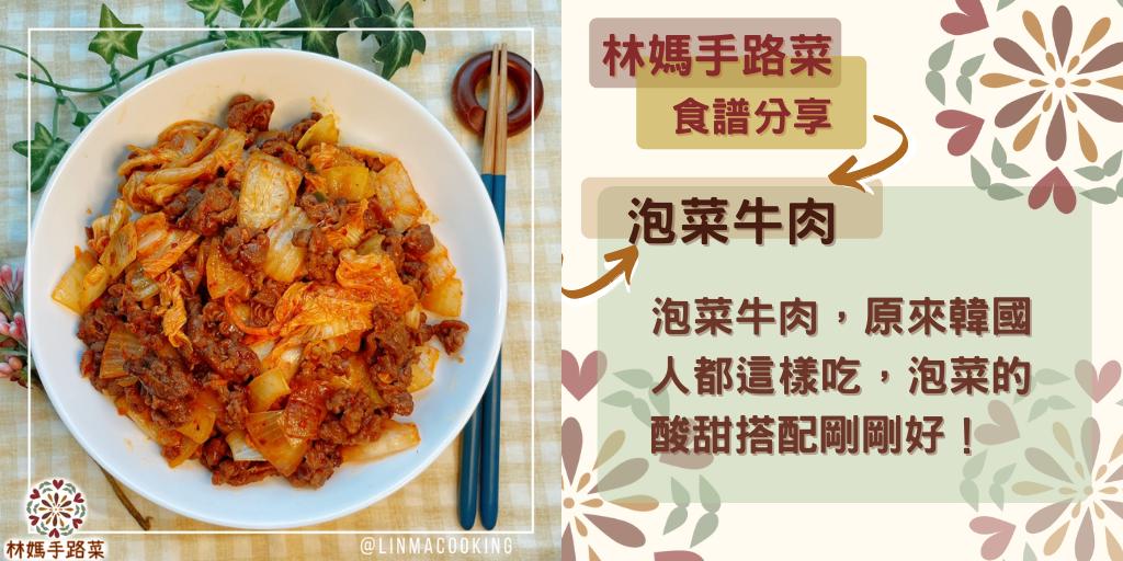 泡菜牛肉,原來韓國人都這樣吃,泡菜的酸甜搭配剛剛好!