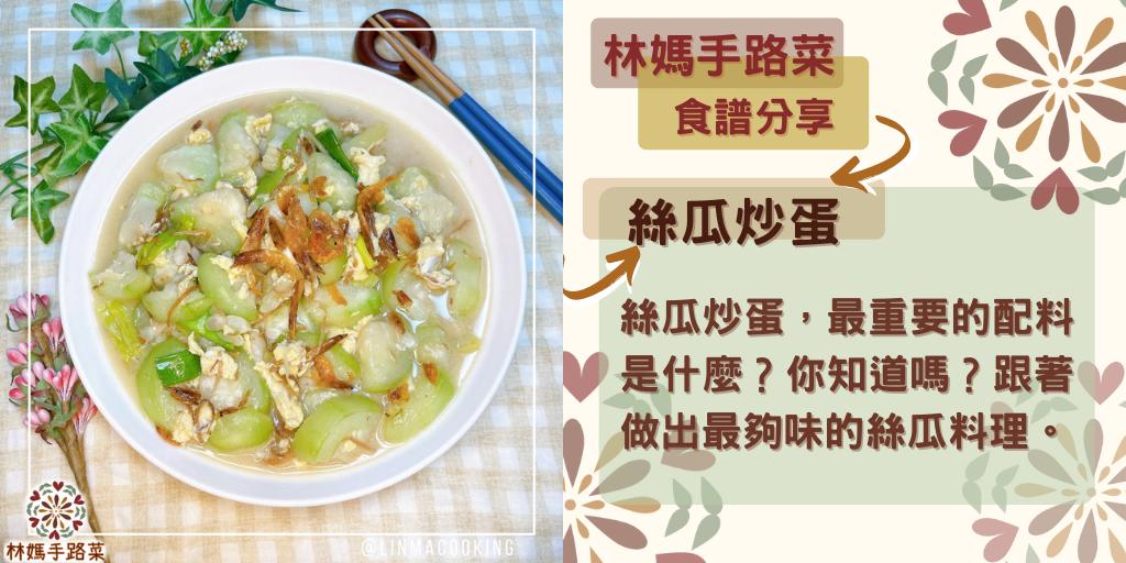 絲瓜炒蛋,最重要的配料是什麼?你知道嗎?跟著做出最夠味的絲瓜料理。