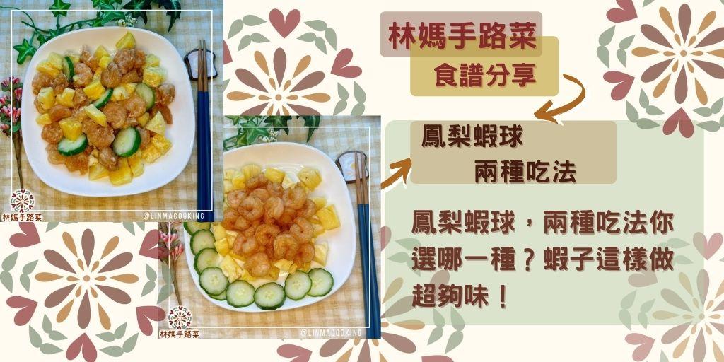 鳳梨蝦球,兩種吃法你選哪一種?蝦子這樣做超夠味!