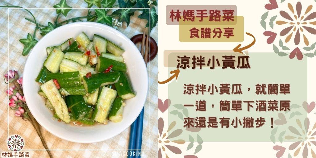 涼拌小黃瓜,就簡單一道,簡單下酒菜原來還是有小撇步!