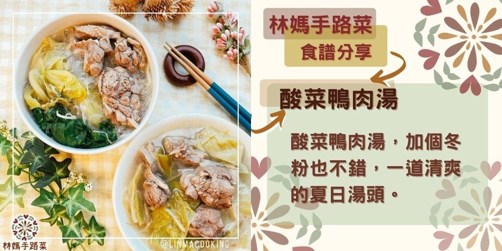 酸菜鴨肉湯,加個冬粉也不錯,一道清爽的夏日湯頭。